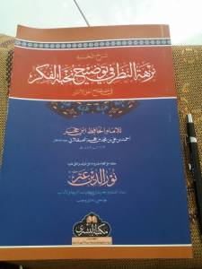 KITAB NUZHAH AL-NADHAR