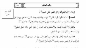 imam az-Zarkasyi - Khaadim ar-Raudhah wa ar-Rafi`-01